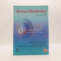 หลักภาษาและการใช้ภาษาเพื่อการสื่อสาร ม.5 กลุ่มสาระการเรียนรู้ภาษาไทย