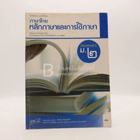 หนังสือเรียน รายวิชาพื้นฐาน ภาษาไทย หลักภาษาและการใช้ภาษา ม.2