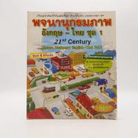 พจนานุกรมภาพ อังกฤษ-ไทย ชุด 1