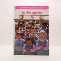 หนังสือชุดความรู้เบื้องต้นสำหรับเด็ก โลกที่เราอยู่อาศัย