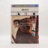 หนังสือชุดความรู้เบื้องต้นสำหรับเด็ก สัตว์ป่า