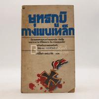 ยุทธภูมิกางเขนเหล็ก - จำเนียร เหมะรัต แปล (พิมพ์ครั้งแรก)