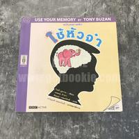 Use Your Memory By Tony Buzan ฉบับคลาสสิก ใช้หัวจำ