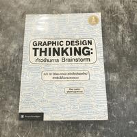 Graphic Design Thinking: ก้าวข้ามการ Brainstorm