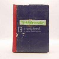 บำรุงและส่งเสริมวรรณกรรมไทย