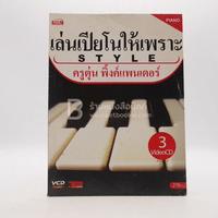 เล่นเปียโนให้เพราะ Style ครูตุ่น พ้งค์แพนเตอร์ (ไม่มีซีดี)