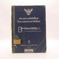 พระมหากษัตริย์ไทยในระบอบประชาธิปไตย - นายธานินทร์ กรัยวิเชียร (มีตราปั๊มห้องสมุด)