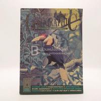 Advanced Thailand Geographic ปีที่ 8 ฉบับที่ 56 กันยายน 2545