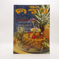 ครัว ปีที่ 5 ฉบับที่ 60 มิ.ย.2542 สับปะรด แพร่งภูธร อาหารยี่สาร