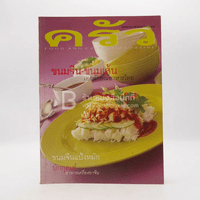 ครัว ปีที่ 6 ฉบับที่ 69 มี.ค.2543 ขนมจีน-ขนมเส้น บักกุดเต๋