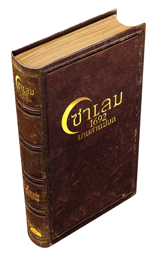 Salem 1692 ซาเลม 1692 เกมล่าแม่มด บอร์ดเกมแปลไทย