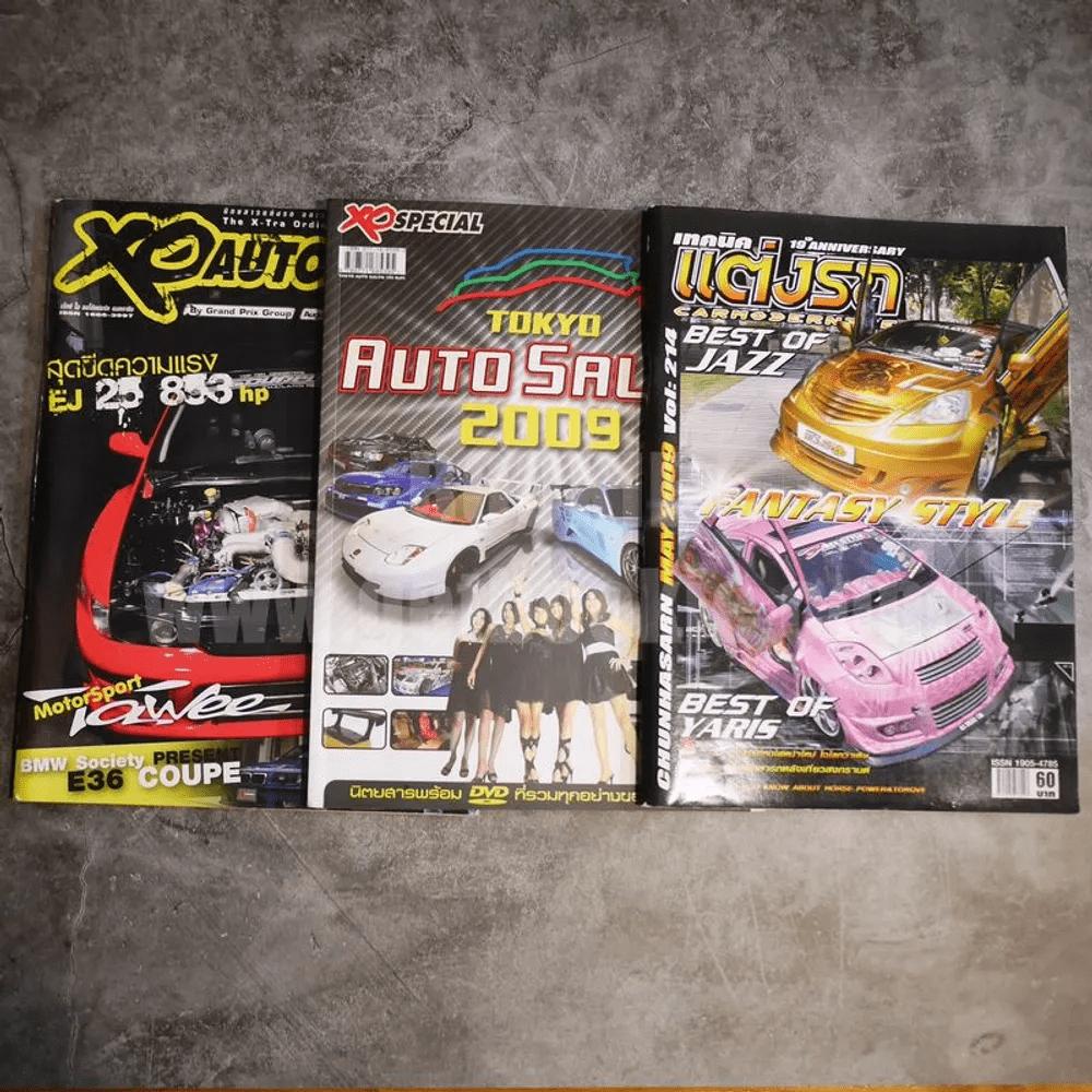 รวมนิตยสารแต่งรถ 3 เล่ม