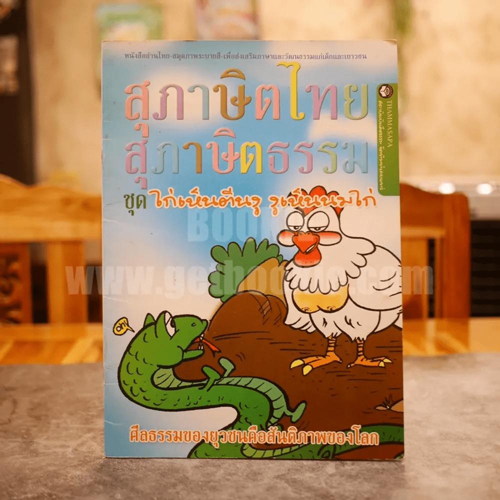 สุภาษิตไทยสุภาษิตธรรม ชุด ไก่เห็นตีนงู งูเห็นนมไก่