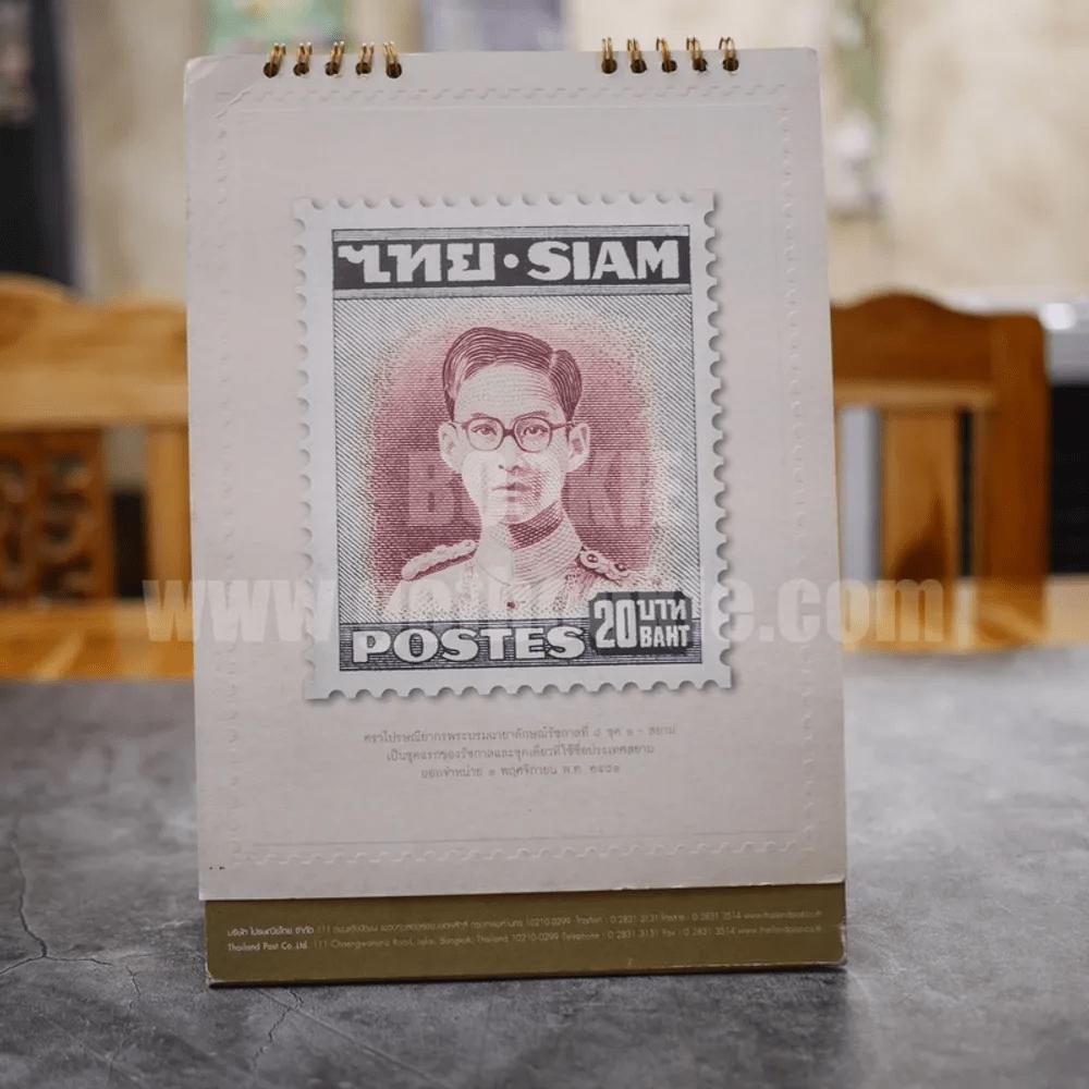 ปฏิทินตั้งโต๊ะ ไปรษณีย์ไทย 2560 มหาราชา ธ ทรงธรรม
