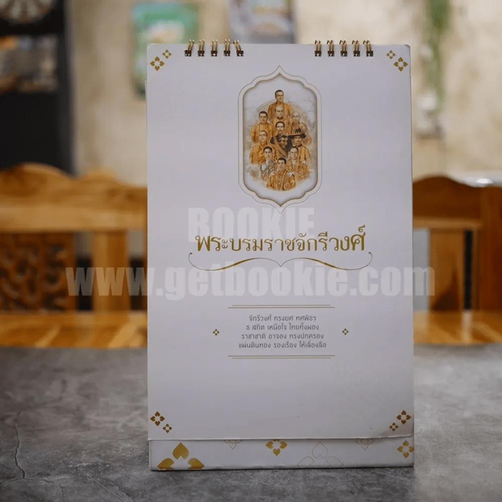 ปฏิทินตั้งโต๊ะ ธนาคารออมสิน 2561 พระบรมจักรีวงศ์