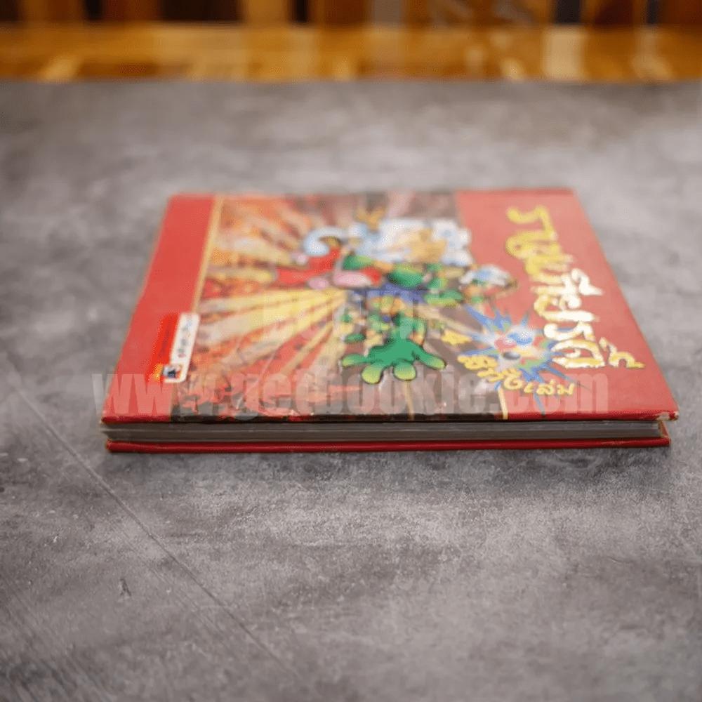 รามเกียรติ์ (ฉบับการ์ตูน) 4 สีทั้งเล่ม