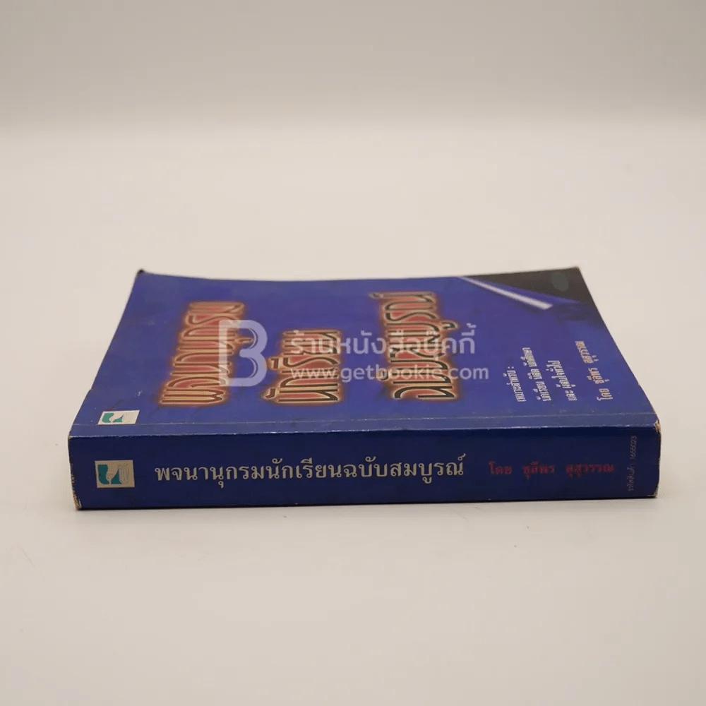 พจนานุกรมนักเรียน ฉบับสมบูรณ์