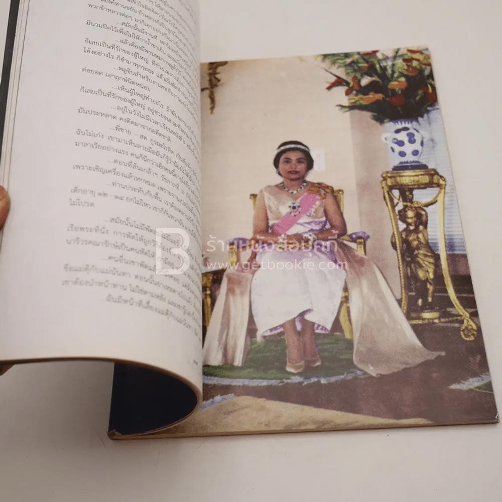 สมเด็จพระเจ้าภคินีเธอเจ้าฟ้าเพชรรัตนราชสุดา สิริโสภาพัณณวดี