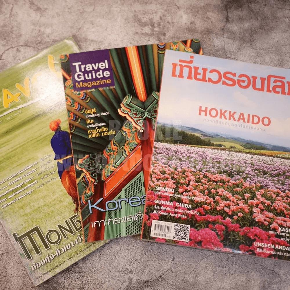 นิตยสารท่องเที่ยว ชุดที่ 1 แพ็ค 3 เล่ม 100 บาท