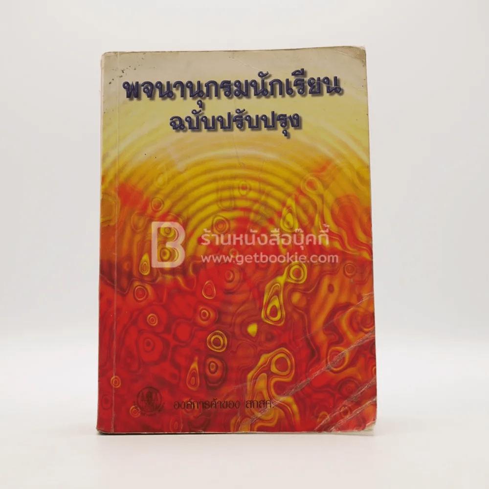 พจนานุกรมนักเรียน ฉบับปรับปรุง