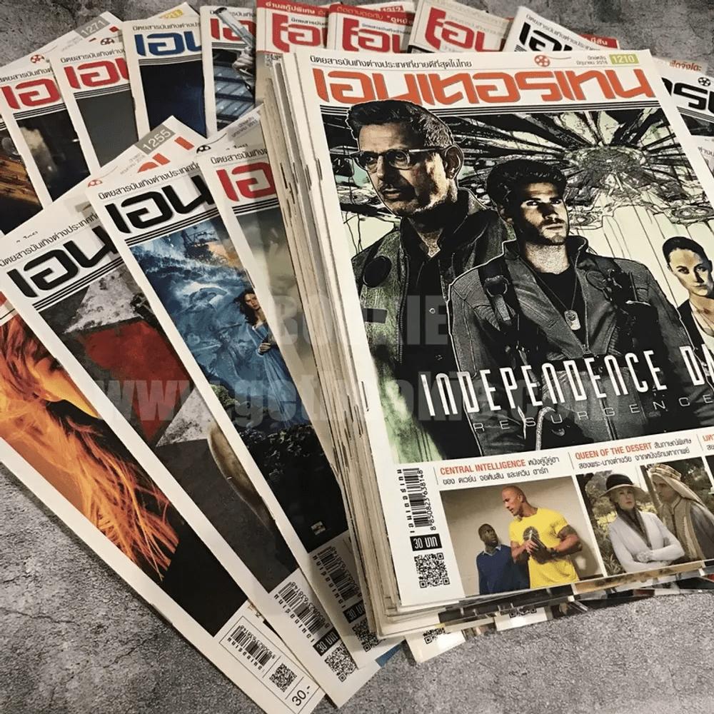 นิตยสารเอนเตอร์เทน ขายเหมา 41 เล่ม