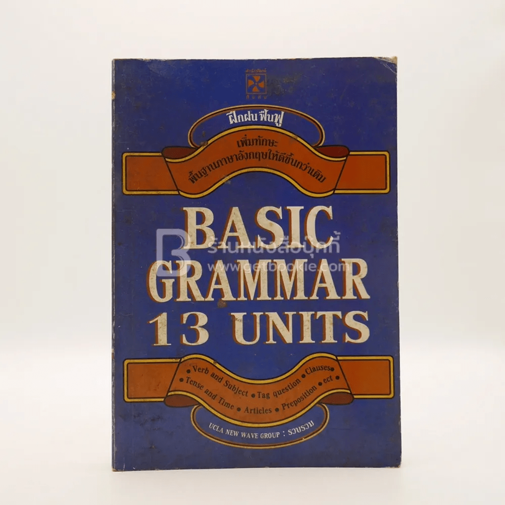 Basic Grammar 13 Units