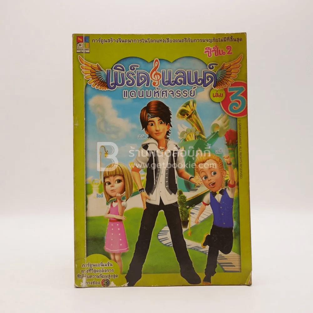 เบิร์ด & แลนด์ แดนมหัศจรรย์ ซีซั่น 2 เล่ม 3