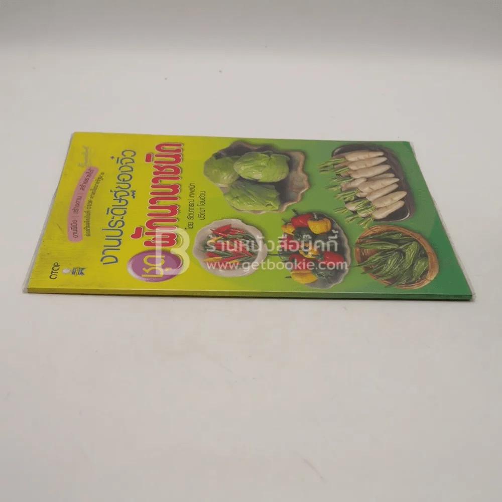 งานประดิษฐ์ของจิ๋ว ชุดผักนานาชนิด