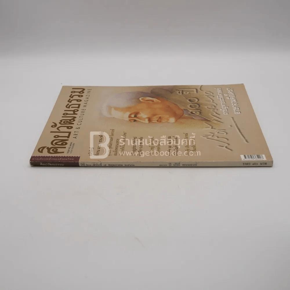 ศิลปวัฒนธรรม ปีที่ 21 ฉบับที่ 7 พ.ย.2543 100 ปี ปรีดี พนมยงค์