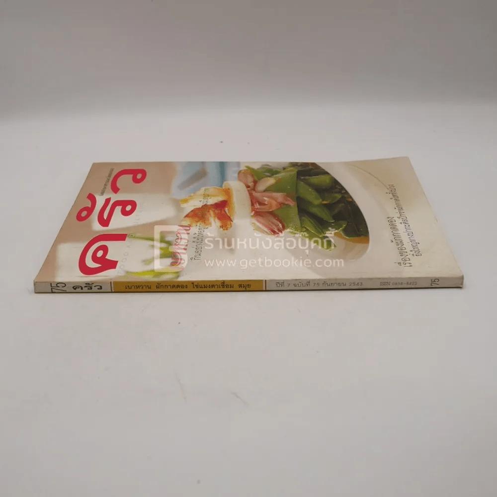 ครัว ปีที่ 7 ฉบับที่ 75 ก.ย.2543 เบาหวาน ผักกาดดอบง ไข่แมงดาเชื่อม สมุย
