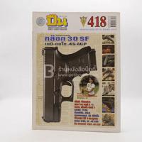 นิตยสารการกีฬาและวิชาการปืน อาวุธปืน ปีที่ 35 ฉบับที่ 418 ส.ค.2552