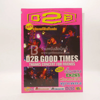 D2B Good Times Thanks Concert for Friends (มีโปสเตอร์)