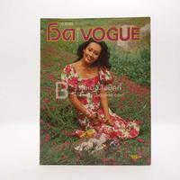 บางกอก โวด Bangkok Vogue