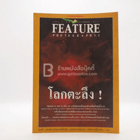Feature Photographic Vol.1 No.2 December 1997 โลกตะลึง