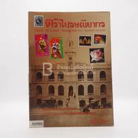 วารสาร ตราไปรษณียากร ปีที่ 38 ฉบับที่ 7 ก.พ.2551