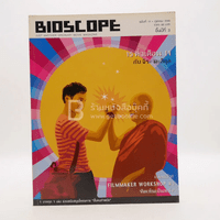 Bioscope ฉบับที่ 11 ต.ค.2545 15 ค่ำเดือน 11 กับจิระ มะลิกุล