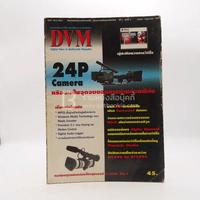 DVM Magazine Vol.1 No.4