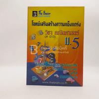 The Brain โจทย์เสริมความแข็งแกร่ง คณิตศาสตร์ ม.5 (ค 013)