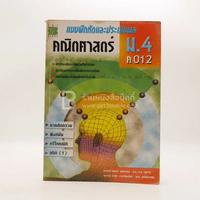 แบบฝึกหัดและประเมินผล คณิตศาสตร์ ม.4 ค 012 (มีรอยขีดเขียน)