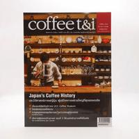 Coffee t&i ฉบับที่ 6 (31) ปีที่ 1 (5) พ.ย.-ธ.ค.2012