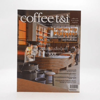 Coffee t&i ฉบับที่ 3 (28) ปีที่ 1 (5) พ.ย.-มิ.ย.2555
