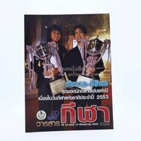 วารสารกีฬา ปีที่ 44 ฉบับที่ 12 ธ.ค.2553