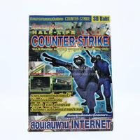 Gamecom Special Half-Life Counter-Strike Vol.3
