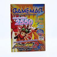 Gamemag Online 438 ฉบับวันที่ 10/01/2007