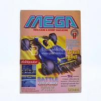 Mega Vol.165 No.17 1992