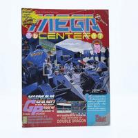 Mega Vol.186 No.39 1992