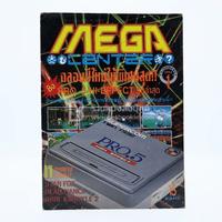 Mega Vol.195 No.1 1993