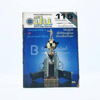 นิตยสารการกีฬาและวิชาการปืน อาวุธปืน ฉบับที่ 115 เม.ย-พ.ย.2527