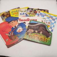 รวมนิทาน ความรู้ สำหรับเด็ก 8 เล่ม