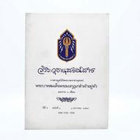 วชิราวุธานุสรณ์สาร ปีที่ 5 ฉบับที่ 1 1 ม.ค.2528